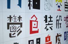 文字に文字展、島で生まれる新たな文字!|香川県 小豆郡土庄町|「colocal コロカル」ローカルを学ぶ・暮らす・旅する