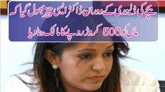 Bachay Ki Delivery Kay Doran Doctor Ki Ghalti - بچے کی ڈلیوری کے وقت ڈاک...