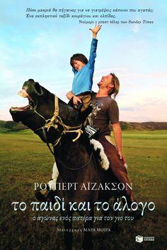 Το παιδί και το άλογο