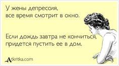 Открытка: У жены депрессия, все время смотрит в окно. Если дождь завтра не кончиться, придется пустить <u>открытка</u> ее в дом. /