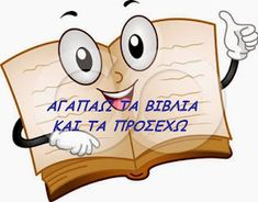Library Center, Greek Language, Library Books, Reading Books, Kai, Books To Read, Kindergarten, About Me Blog, Clip Art