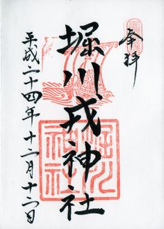堀川戎神社(大阪市北区)