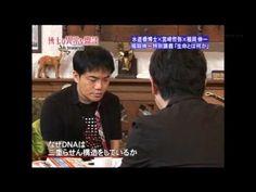 異常な鼎談 福岡伸一 前編1/3