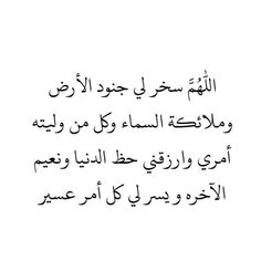 Arabic Love Quotes, Arabic Words, Some Quotes, Words Quotes, Sayings, Photo Quotes, Picture Quotes, Ramadan, Islam Religion