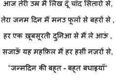 Birthday Shayari In Hindi – आज तेरी उम्र मैं लिख दूँ चाँद सितारों से