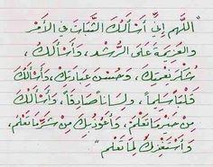 Ameen. ..