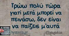Φωτογραφία στο Instagram από Ο Τοίχος της Υστερίας • 17 Απριλίου 2016 στις 10:52 μ.μ. Funny Greek, Totally Me, Greek Quotes, Instagram Quotes, Life Is Good, Lol, Memes, Funny Things, Humor