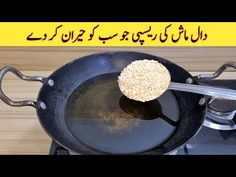 Daal Recipe | Daal Mash Recipe | دال ماش بنانے کا طریقہ | Better than Street Food Recipe | Dal Mash - YouTube Easy Meals For Kids, Fast Easy Meals, Easy Food To Make, Easy Evening Snacks, Easy Snacks, Vegetarian Breakfast Recipes, Snack Recipes, Instant Breakfast Recipe, Easy Indian Recipes