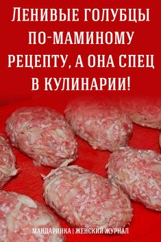 Fun Cooking, Cooking Recipes, Food Photo, Food To Make, Cabbage, Food And Drink, Beef, Homemade, Baking