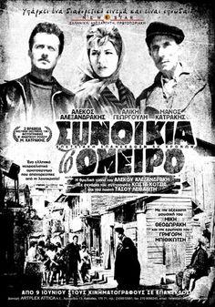 Synoikia to Oneiro (1961)