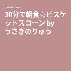 30分で朝食☆ビスケットスコーン by うさぎのりゅう