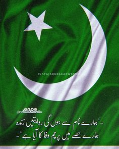 Happy Independence Day Pakistan, Happy Independence Day Images, Independence Day Wishes, Independence Day Wallpaper, 14 August Wallpapers, Pak Army Quotes, Pakistan Defence, Pakistan Day, Vintage Music Posters