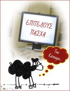 Αστείες Εικόνες για το Πάσχα Funny Greek Quotes, Easter, Easter Activities