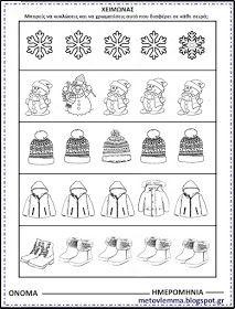 Με το βλέμμα στο νηπιαγωγείο και όχι μόνο....: Χειμώνας .Φύλλα εργασίας Fruit Crafts, Matching Worksheets, Devon, Arts And Crafts, School, Christmas, Winter Time, Parking Lot, Note Cards