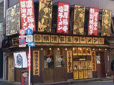 横浜家系ラーメン ぼう家様 Japanese Shop, Japanese Art Modern, Japanese Landscape, Japanese Restaurant Design, Margaret Bourke White, Japanese Buildings, Ramen Restaurant, Shop Facade, Cute Cafe