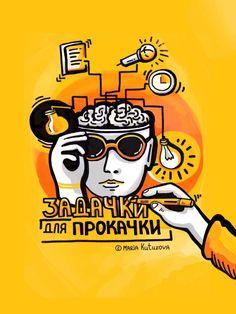 Скрайбинг шаг за шагом. Совсем скоро задачки для прокачки #скрайбинг #scribing #скрайберпро #scriberpro