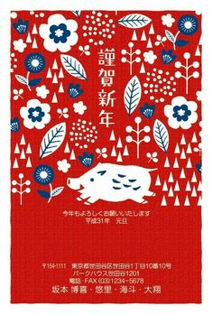 Chinese New Year Design, Chinese New Year Poster, New Years Poster, New Year Illustration, Graphic Design Illustration, Dm Poster, Chinese New Year Decorations, Chinese Festival, Red Packet