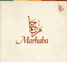 http://fc01.deviantart.net/fs16/f/2007/164/b/f/Marhaba___Logo_by_t4m3r.jpg