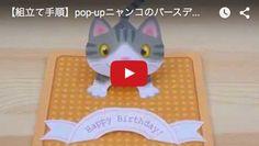 ニャンコ【型紙と作り方動画】