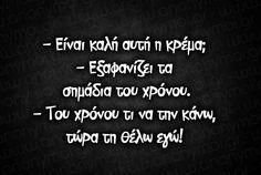 κρέμα Funny Greek Quotes, Funny Statuses, Word 2, Photo Quotes, True Words, Funny Photos, True Stories, Just In Case, Lol