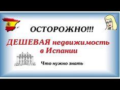► ОСТОРОЖНО !!! €↓ ДЕШЕВАЯ недвижимость в Испании - YouTube