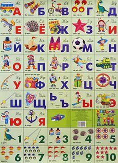 Разрезная азбука и счет для мальчиков. Плакат.   Купить школьный учебник в книжном интернет-магазине OZON.ru   978-5-9780-0210-2