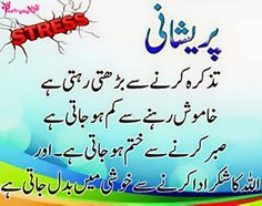 2322 Best Urdu Quotes Sayings Images In 2019 Manager Quotes