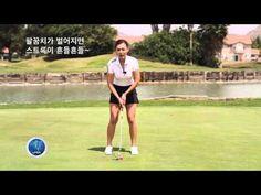 [명품스윙 에이미 조] 명품스윙 비기너 시리즈 골프 레슨001: 셋업 - YouTube