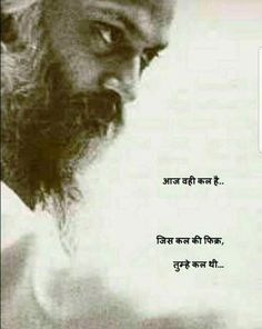 Osho Quotes On Life, Osho Hindi Quotes, Sanskrit Quotes, Hindi Quotes Images, Hindi Words, Love Quotes In Hindi, Good Thoughts Quotes, Reality Quotes, Marathi Quotes