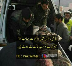 91 Best Pak Army Poetry images in 2019 | Army poetry, Army