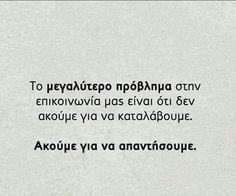Αυτο νομίζω γινεται τις ποιο πολλες φορές δυστυχώς και χάνουμε το νόημα ... Favorite Quotes, Best Quotes, Love Quotes, Motivational Quotes, Inspirational Quotes, Unique Words, Greek Words, Greek Quotes, Happy Quotes
