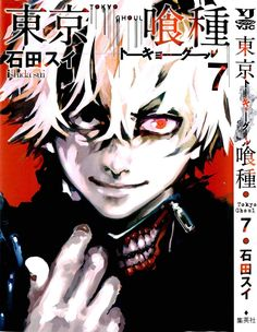 Tokyo Ghoul 59 - MangaWorks — submanga