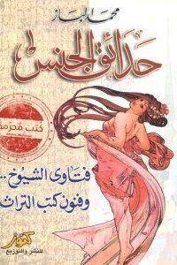 تحميل كتاب حدائق الجنس Pdf محمد الباز Ebooks Free Books Free Ebooks Download Books Free Pdf Books