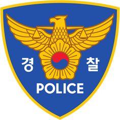 [지식] 간첩신고 번호 : 네이버 블로그 Police Logo, Police Cars, Korea Logo, National Police, Sports Logo, South Korea, Art For Kids, Badge, Backdrops