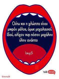επιστολή: Greeks