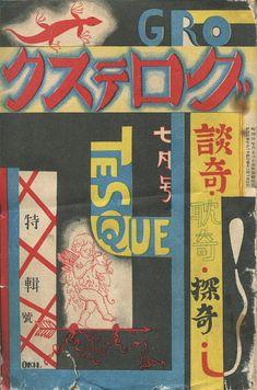 → Grotesque magazine cover 1929 グロテスク 昭和4年7月号