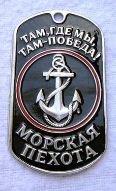 Where we are, there is victory! Russian Fonts, Army Names, Soviet Army, Marines, Dog Tags, Badge, Military, Badges, Army
