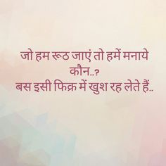 If you like reading Hindi Quotes on Life, we are going to present the latest Hindi Quotes About Life in this post. Hindi Quotes Images, Shyari Quotes, Hindi Words, Hindi Quotes On Life, Epic Quotes, Friendship Quotes, Inspirational Quotes, Poetry Quotes, Poetry Hindi