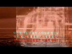 박근혜 대통령 통치스타일과 사태의 연관성- 월드미래판연구소