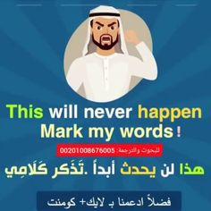 English Sentences, English Idioms, English Vocabulary Words, English Phrases, Learn English Words, Arabic Sentences, English Learning Spoken, English Language Learning, Language Lessons