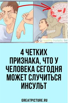 4 clear signs that a person can have a stroke today - - My MartoKizza Natural Teething Remedies, Natural Health Remedies, Herbal Remedies, 1 Year Old Fever, Health And Beauty Tips, Health Tips, Pregnant Cat, Sagging Skin, Health