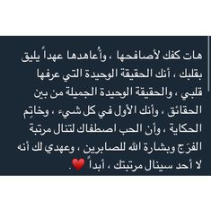 Sweet Love Quotes, Love Is Sweet, Book Quotes, Words Quotes, Best Qoutes, Paper Architecture, Love Me Like, Funny Arabic Quotes, Wedding Quotes