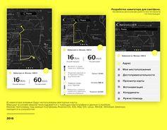 "Check out new work on my @Behance portfolio: ""Мобильное приложение навигатор VIVE"" http://be.net/gallery/48264211/mobilnoe-prilozhenie-navigator-VIVE"