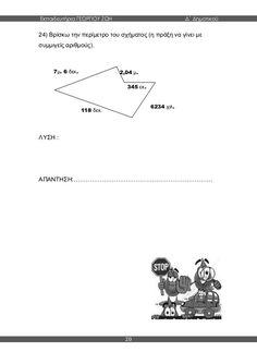 δ΄ δημοτικού μαθηματικά β΄ τεύχος School