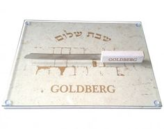 Personalized Judaica with the Kotel in the center. Make your own today!  www.apieceofisrael.com