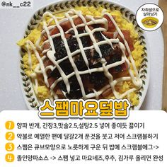 Korean Food, Easy Cooking, Waffles, Easy Meals, Food And Drink, Healthy Recipes, Baking, Breakfast, Desserts