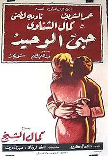 My Only Love 1960 Egyptian Movies Old Movie Posters Old Movie Poster