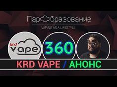 #KRDVAPE / анонс 360