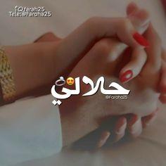 هيما حلال قلبي I Love My Hubby, Love Husband Quotes, Love Quotes For Him, True Love Qoutes, Qoutes About Love, Beautiful Love Images, Beautiful Arabic Words, Islamic Love Quotes, Funny Arabic Quotes