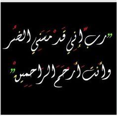 اللهم اشفنى واشفى كل مريض